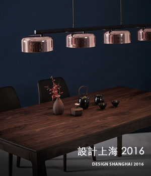 DESIGN SHANGHAI 2016
