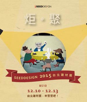 2015 Taipei Building Show